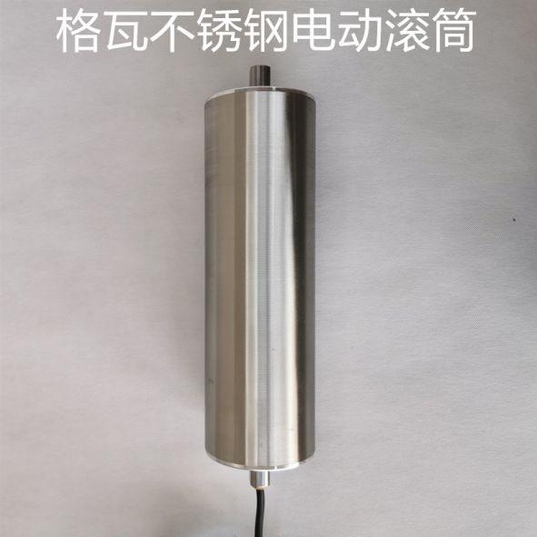 水产品加工机械输送机电动滚筒