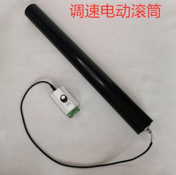 环保设备防水电动滚筒