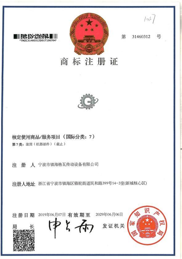 格瓦品牌商标注册证书